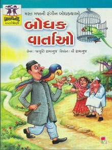 Bodhak Vartao Gujarati Book Written By V. Ramanuj