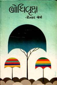 Bodhivruksha Gujarati Book Written By Dinkar Joshi