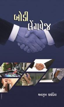 Body Language Gujarati Book Written By Mansukh Kakadia
