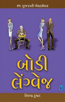 Body Language Gujarati Book by Gagar Sagar Series