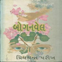 Boganvel Gujarati Book by Priyakant Parikh