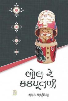 Bol Re Kathputli Gujarati Book by Harshad Kapdiya