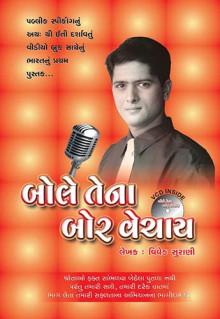 Bole Tena Bor Vechay Gujarati Book by Vivek Surani