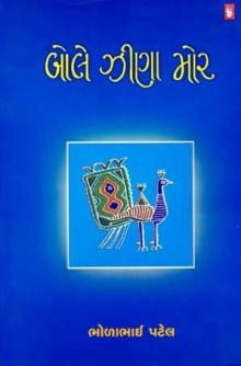 Bole Zina Mor Gujarati Book Written By Bholabhai Patel