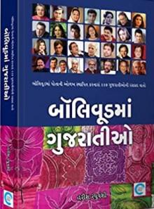 Bollywood ma Gujaratio by Harish Raghuvanshi Gujarati Book Buy Online