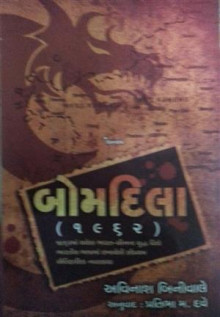 Bomdila Gujarati Book by Avinash Binivale