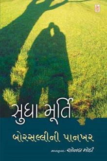 Borsalli Ni Pankhar Gujarati Book by Sudha Murty