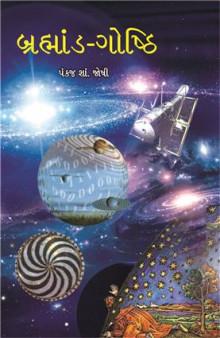 Brahmand Gosthi Gujarati Book by Pankaj Joshi