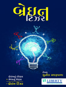 BRAIN TEASER Gujarati Book