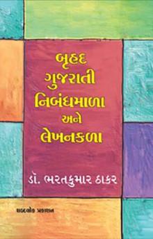 Bruhad Gujarati Nibandmala Ane Lekhan Kala Gujarati Book by Dr Bharat Thakar