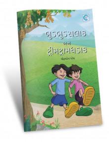 Bud Bud Salakh Ane Trim Tram Dhadak Gujarati Book By Dhiruben Patel Buy Online