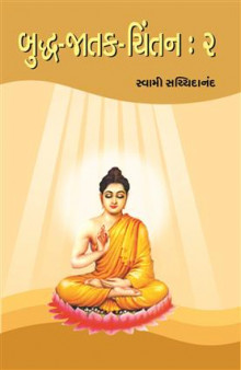 Buddha-Jaatak-Chintan-1 and 2 Gujarati Book by Swami Sachchidanand