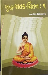 Budhdh Jatak Chintan Part 1 Gujarati Book by Swami Sachidanandji
