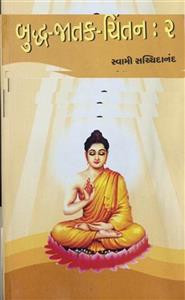 Budhdh Jatak Chintan Part 2 Gujarati Book by Swami Sachidanandji