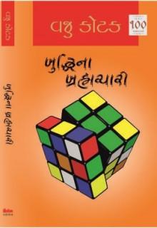 Buddhina Brahmchari Gujarati Book Written By Vaju Kotak