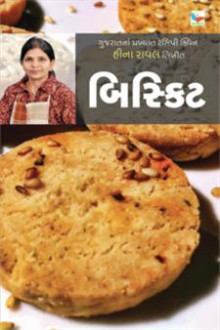 Buiscuit Gujarati Book by Heena Raval