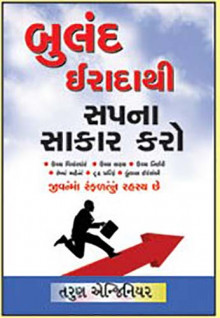 Buland Irada Thi Sapna Sakar Karo Gujarati Book by Tarun Engineer
