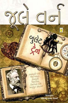 Bullete Train Gujarati Book by Jule Verne