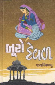Buro Deval Gujarati Book Written By Jaybhikhkhu