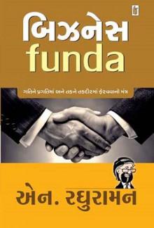 Business Funda Gujarati Book by N Raghuraman