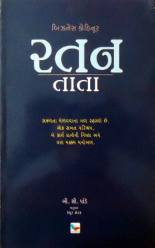 Business Kohinoor Ratan Tata Gujarati Book Written By Keyur kotak