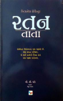 Business Kohinoor Ratan Tata Gujarati Book Written By Keyur kotak