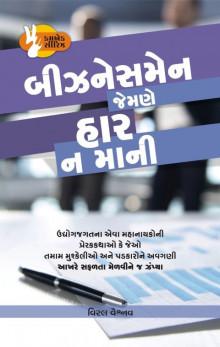 Businessmen Jemne Haar Na Mani Gujarati Book