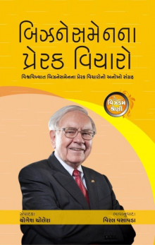 Businessmenna Prerak Vicharo Gujarati Book