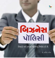 Bussiness Policy Gujarati Book Written By Dr Harish Parekh