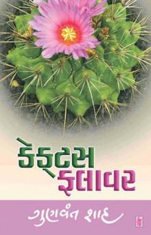 Cactus Flower Gujarati Book by Gunvant Shah