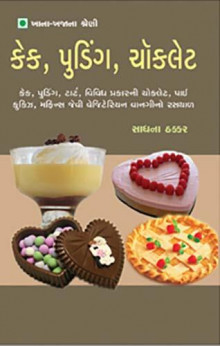 Cake, Puding, Chocolate Gujarati Book by Sadhna Thakkar