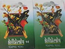 Calidoscope  -  Part 3-4 Gujarati Book by Mohammad Mankad