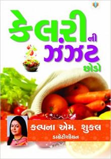 Calory Ni Zanzat Chodo gujarati book