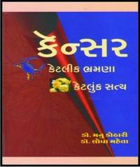 Cancer Ketlik Bhramana Ketluk Satya Gujarati book
