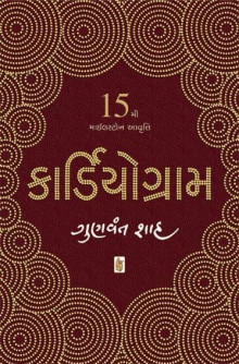 Cardiogram ( Milestone Edition ) Gujarati Book Written By Gunvant Shah