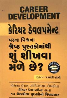 Career Devlopment Parna Visvna Shreshth Pustakomathi Shu Shikhva Male chhe? Buy Book Online