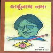 Cartoonay Namah Gujarati Book by Nirmish Thakar