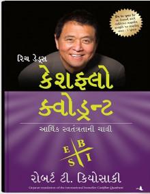 Cashflow Quadrant : Aarthik Swatantratani chavi Gujarati Book by Robert T. Kiyosaki Buy Online