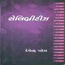 Celebrities Gujarati Book by Devendra Patel