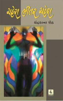 CHAHERA BHITAR CHAHERA Gujarati Book by CHANDRAKANT SHETH