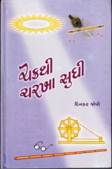 Chakrathi Charkha Sudhi Gujarati Book Written By Dinkar Joshi