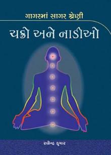 Chakro Ane Nadio Gujarati Book by Ravindra Kumar