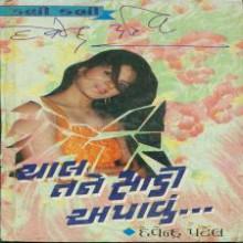 Chal Tane Sadi Apavu - Saree Apavu Gujarati Book by Devendra Patel