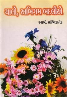 Chalo Abhigam Badaliye Gujarati Book by Swami Sachidanandji