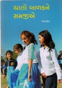 Chalo Balakne Samajiye Gujarati Book Written By Bhandev