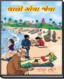 Chalo Gova Jova Gujarati Book by Tarak Mehta