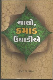 Chalo Kamad Ughadie Gujarati Book Written By Harshad P  Shah