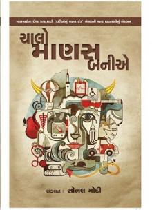 Chalo Manas Baniye Gujarati Book