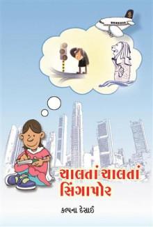 Chalta Chalta Singapore Gujarati Book by Kalpana Desai