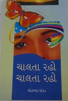 Chalta Raho, Chalta Raho Gujarati Book by Mohammad Mankad
